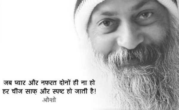 Osho Shayari in Hindi 2020