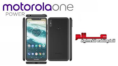 مواصفات موتورولا Motorola One Power