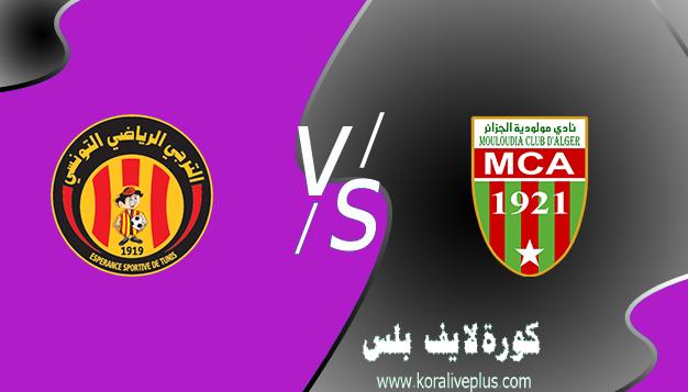 مشاهدة مباراة الترجي التونسي ومولودية الجزائر بث مباشر اليوم كورة لايف 10-04-2021 في دوري أبطال أفريقيا