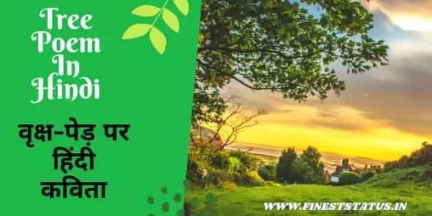 Tree Poem In Hindi | वृक्ष-पेड़ पर हिंदी कविता