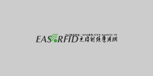 EASRFID無線射頻應用網