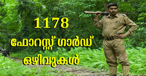 TNFUSRC Recruitment 2018- 878 Forest Guard Posts and 300 Forester Posts.