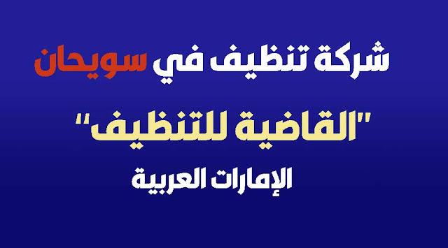 شركة تنظيف في سويحان 2019 - 2020 أبوظبي داخل الإمارات العربية المتحدة تعرف على أفضل شركات تنظيف المنازل والفلل والبيوت بالرحبة
