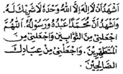 karena jika kita tidak berniat sebelimnya Niat Doa Wudhu dan Doa Sesudah Wudhu