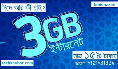 Grameenphone-3GB-5Days-159Tk-Eid-Internet-Data-Offer