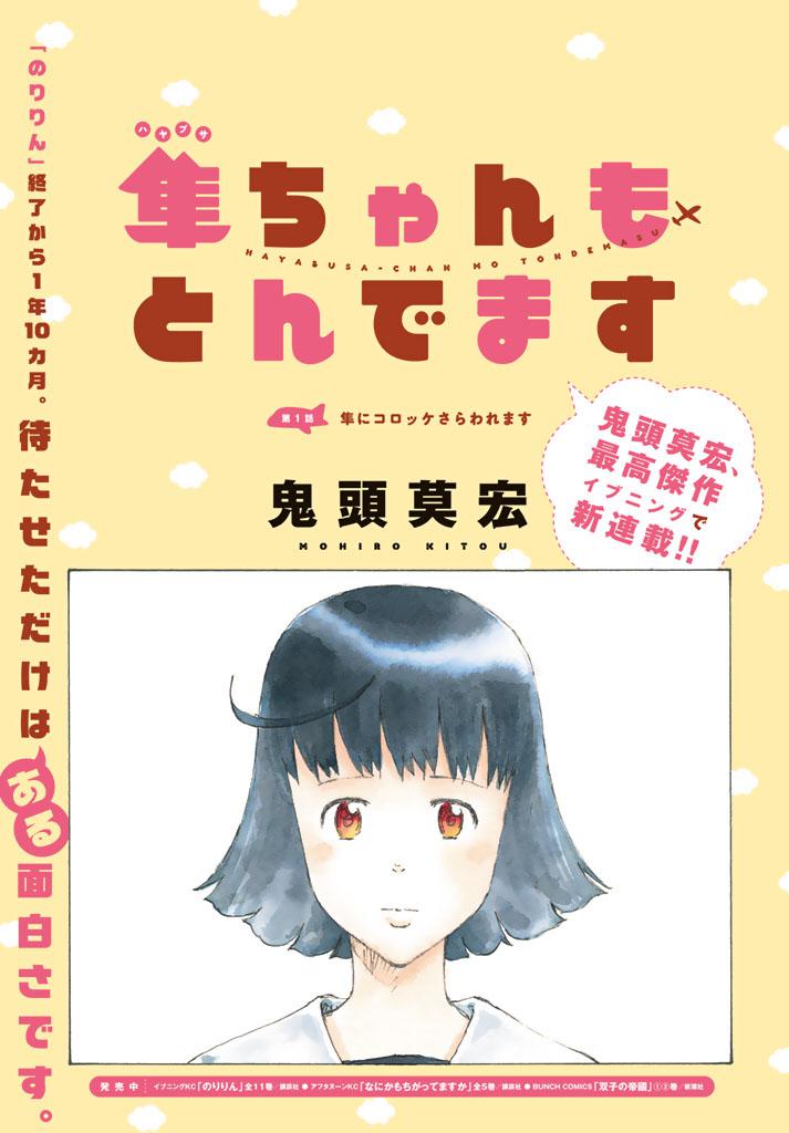 Hayabusa-chan Can Fly! Manga