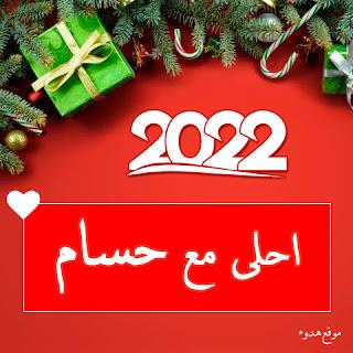 صور 2022 احلى مع حسام