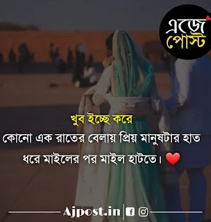 bangla romantic sms for love
