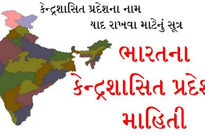 Union territory of India 2019 Sort trick List Of UT