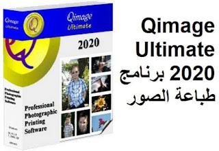 Qimage Ultimate 2020 برنامج طباعة الصور