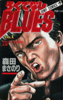 Rokudenashi Blues Manga