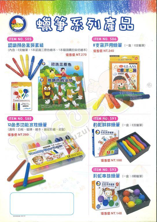 小凱撒 Kelvin 1 蠟筆系列產品