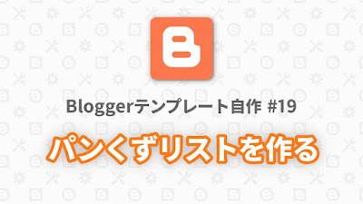 Bloggerテンプレート自作 #19:パンくずリストを作る