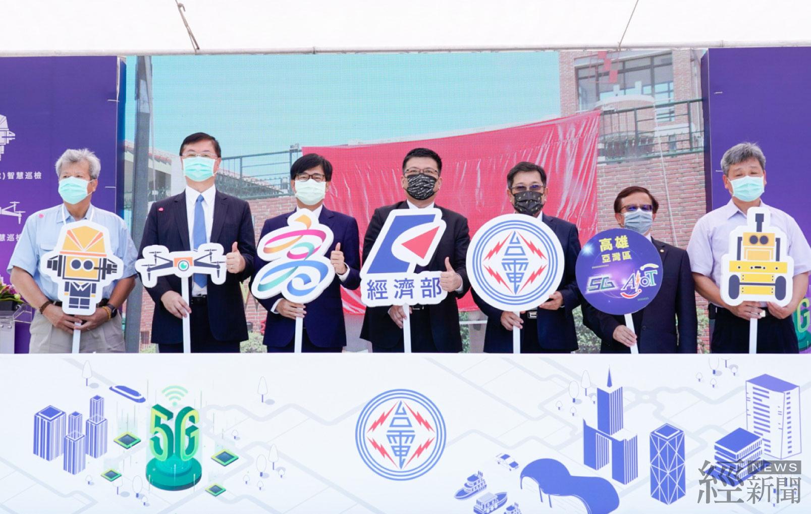 台電今舉行5G AIoT推動辦公室揭牌儀式」,由台電董事長楊偉甫與高雄市長陳其邁、經濟部次長曾文生等各界貴賓共同見證