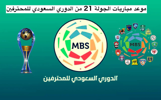 مواعيد مباريات الجولة 21 في الدوري السعودي للمحترفين 2021