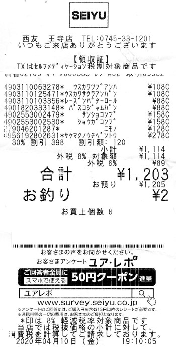SEIYU 西友 王寺店 2020/4/10 のレシート