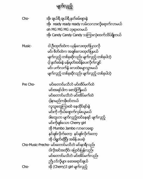 Lay Phyu Bob (6)