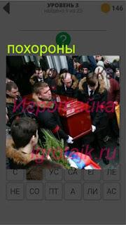 происходят похороны, выносят гроб на руках 3 уровень 400+ слов 2