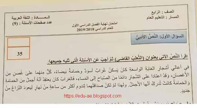 الامتحان الوزارى لمادة اللغة العربية للصف الرابع الفصل الأول 2018-2019 - تعليم الامارات