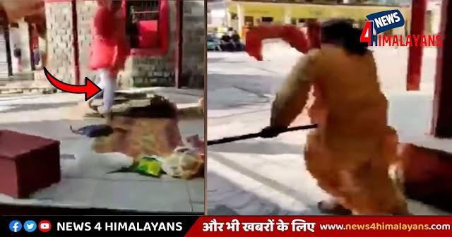 हिमाचल वीडियो: अघंजर महादेव मंदिर में साधू ने पूजा करने से रोका बाद में डंडा लेकर दौड़ाया