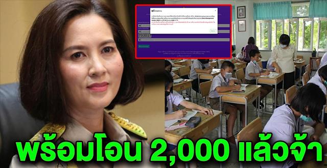 อัปเดตตารางโอนเงินเยียวยา นักเรียน 2,000 หลังผู้ปกครองรอนานแล้ว
