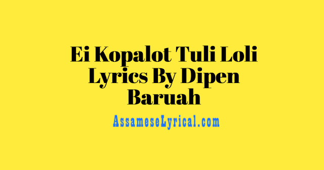 Ei Kopalot Tuli Loli Lyrics