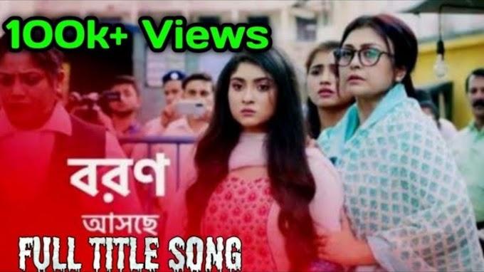 Boron Bengali Serial Title Song Lyrics (বরণ সিরিয়াল) Joy Bhattacharya