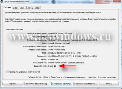 Проверка версии Directx в Windows.