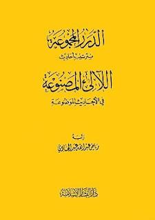 تحميل كتاب الدرر المجموعة بترتيب أحاديث اللآلئ المصنوعة pdf - رياض عبد الهادي