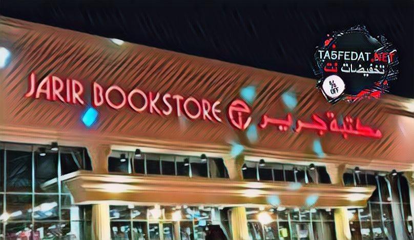 فروع مكتبة جرير Jarir في السعودية
