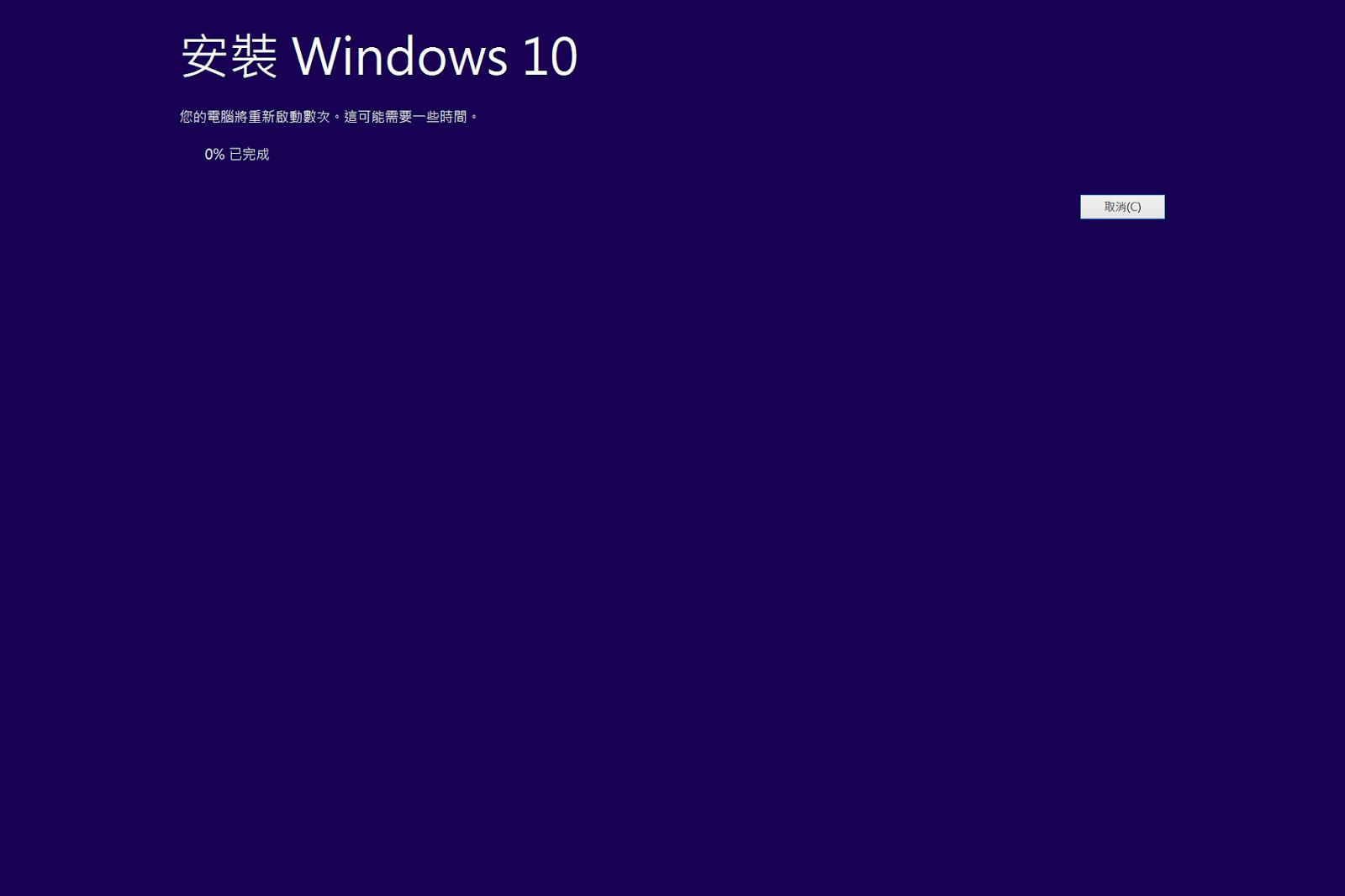 Image%2B008 - [實測] Win7/Win8/Win8.1免費升級至Win10,超簡單免用USB、光碟機!