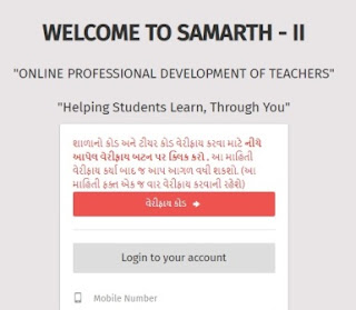 How to Samarth Registration Online, Smarth Part-2, Online Training