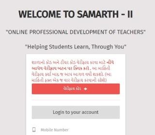 How to Samarth Registration Online, Smarth Part-2, Online Training