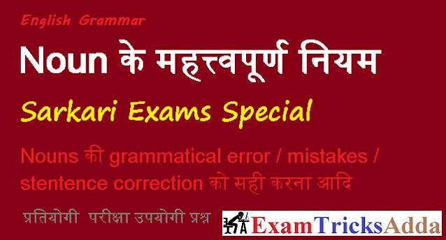 Noun (English Grammar) Rules in Hindi