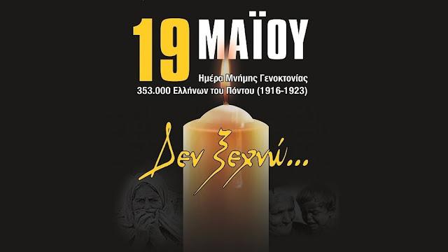 Αργολίδα: Το πρόγραμμα των εκδηλώσεων ημέρα μνήμης της γενοκτονίας του Ελληνισμού του Πόντου