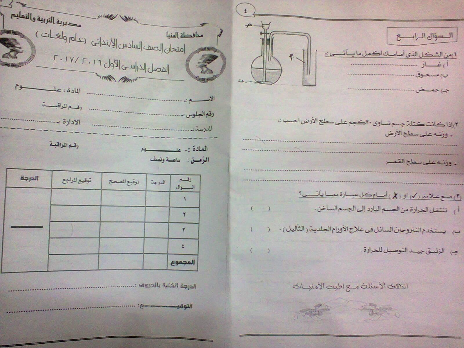 امتحان نصف العام الرسمى فى العلوم الصف السادس محافظة المنيا 2017meynia science p6