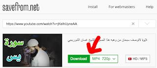 شرح تحميل الفيديو و MP3 من اليوتيوب بدون برامج
