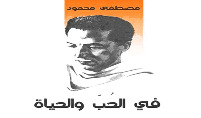 تحميل كتاب الحب والحياة لمصطفى محمود pdf
