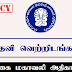 பதவி வெற்றிடங்கள் : இலங்கை மகாவலி அதிகாரசபை (Mahaweli Authority of Sri Lanka)