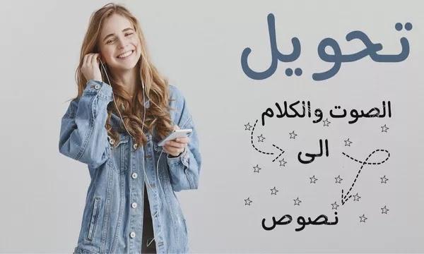 موقع لتحويل الصوت والكلام الى نص بالعربية مجاناً