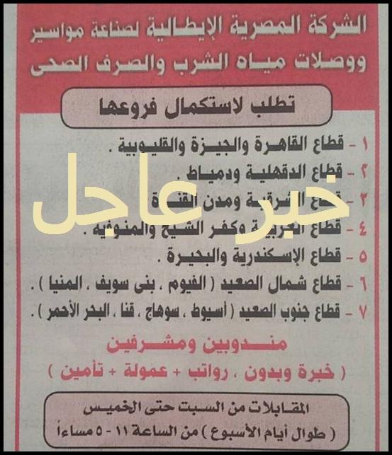 الشركة المصرية الايطالية تطلب وظائف لجميع المحافظات بدون خبرة والمقابلات لمدة اسبوع
