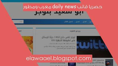 حصريا قالب Daily News معرب ومطور