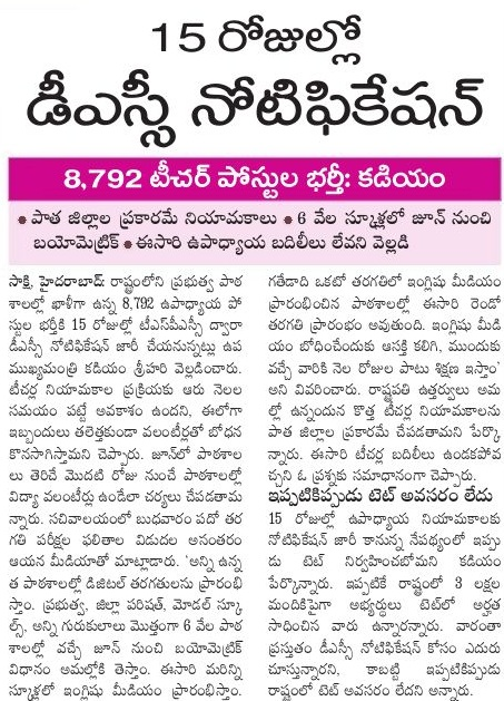 Telangana TS DSC 2017 Notification for 8792 Teachers Posts,Apply Online@tspsc.gov.in