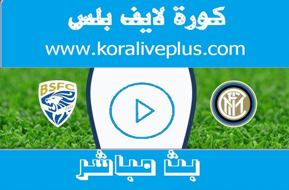 مشاهدة مباراة انتر ميلان وبريشيا بث مباشر بتاريخ 01-07-2020 الدوري الايطالي