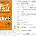 我的第一本韓語文法:輕鬆圖解一看就懂的韓語文法入門書