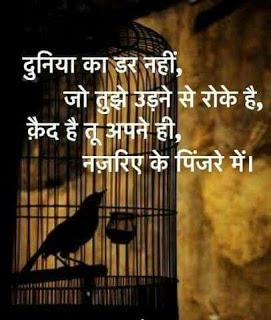 मोटिवेशनल कोट्स इन हिंदी, Hindi Motivational Quotes