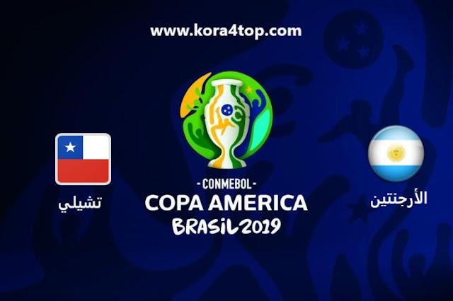بث مباشر نهائي كوبا امريكا اليوم الأرجنتين ضد تشيلي مباراة اليوم