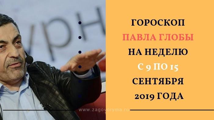 Гороскоп Павла Глобы на неделю с 9 по 15 сентября 2019 года