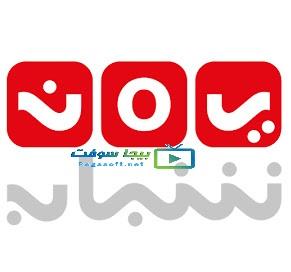 قناة يمن شباب الفضائية بث مباشر