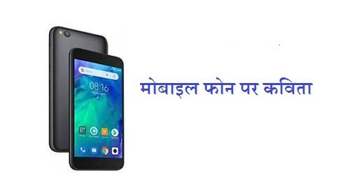 मोबाइल फोन पर कविता Poem on Mobile Phone in Hindi